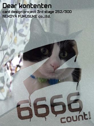 No,252 6666nice.jpg